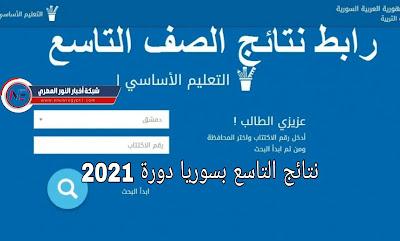 استعلم حالا.. نتائج التاسع 2021 بسوريا حسب الاسم و رقم الاكتتاب عبر موقع وزارة التربية السورية moed.gov.sy