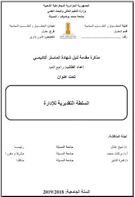 مذكرة ماستر: السلطة التقديرية للإدارة PDF