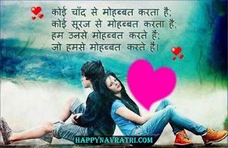 Sad love Shayari Photos