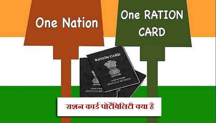 Ration Card Portability Meaning in Hindi - राशन कार्ड पोर्टेबिलिटी क्या है?