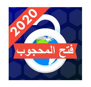 تحميل تطبيق في بي ان للاندرويد 2020 Yoga VPN لفتح المواقع المحجوبة ...