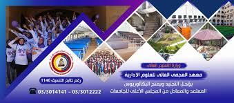 تنسيق 2020  ونتيجة ومصاريف وعنوان وارقام معهد العجمي للعلوم الإدارية بالإسكندرية 2020