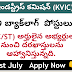 The Khadi and Village Industries Commission (KVIC) Notification