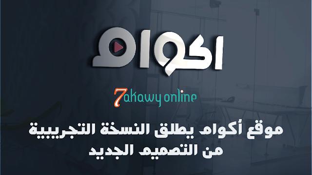 موقع أكوام الجديد