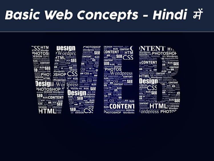 Basic web fundamental concepts in Hindi