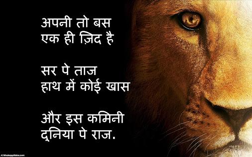 100 High Attitude Whatsapp Status Hindi – Fondos de Pantalla