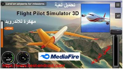 تحميل لعبة قيادت الطيارات فلايت بايلوت سيموليتر  Flight Pilot Simulator 3D مهكرة للاندرويد ،تحميل لعبة flight pilot simulator 3d مهكرة،تحميل لعبة flight sim 2018 مهكرة،تحميل لعبة infinite flight simulator مهكرة،flight pilot simulator 3d free،flight pilot mod apk،تحميل لعبة real flight simulator مهكرة،لعبة محاكاة الطيران للاندرويد،تحميل لعبة flight simulator للاندرويد،تحميل لعبة محاكاة الطيران للاندرويد apk-mod،تحميل لعبة flight simulator 2017،افضل لعبة طيران للاندرويد،تحميل لعبة flight simulator 2017 للاندرويد،تحميل لعبة محاكاة الطيران للاندرويدمن ميديا فاير،تحميل العاب طائرات سفر مجاناالعاب طيران كانها حقيقي من الداخل للكبار سفر برابط تحميل مباشر بأخر إصدار