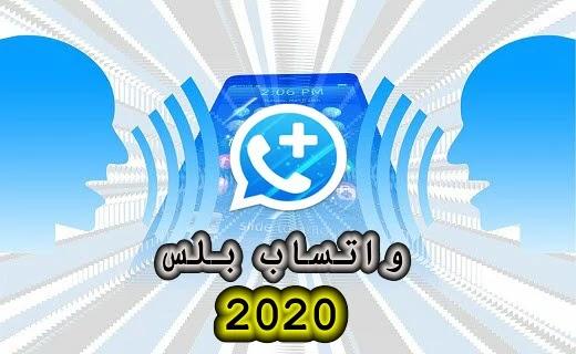 واتس اب بلس 2020