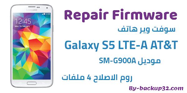 سوفت وير هاتف Galaxy S5 LTE-A AT&T موديل SM-G900A روم الاصلاح 4 ملفات تحميل مباشر