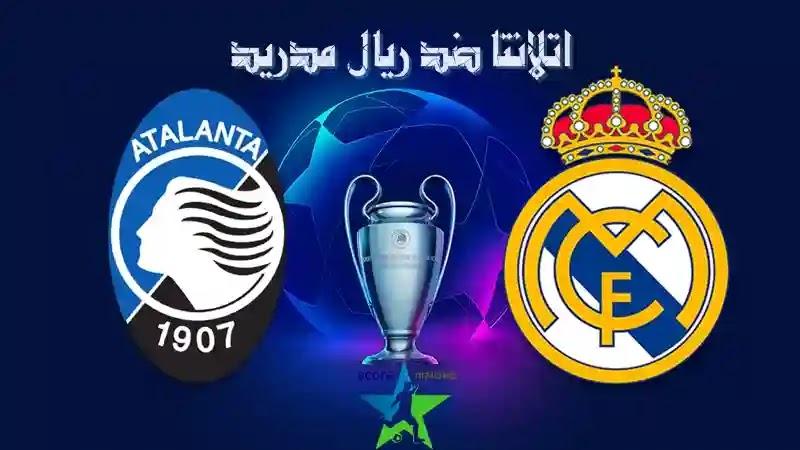 اهداف اتلانتا وريال مدريد اليوم الاربعاء - مباريات دوري ابطال اوروبا