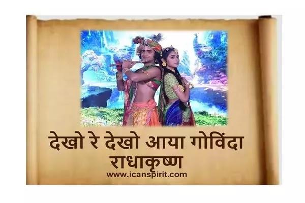 Aaya Govinda Song Lyrics