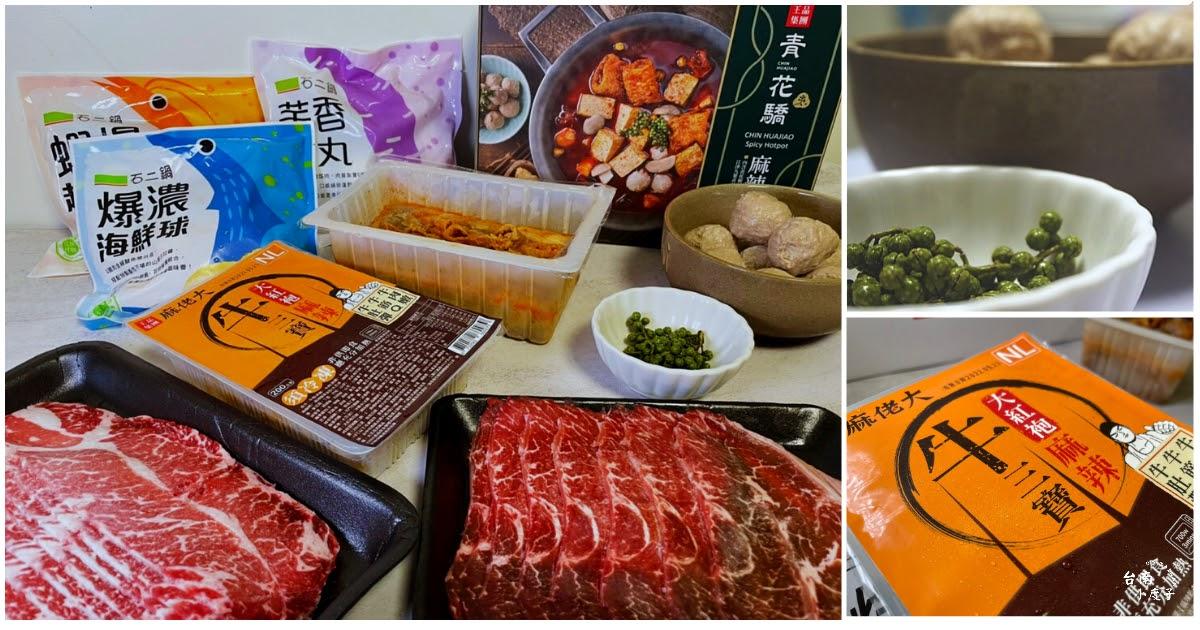 王品「週末麻辣夜-火鍋澎派組」開箱! 熱門單品大集合,在家也能享受溫和不刺激的鮮麻,味蕾超享受!