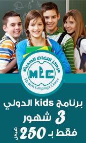 برنامج KIDS الدولي
