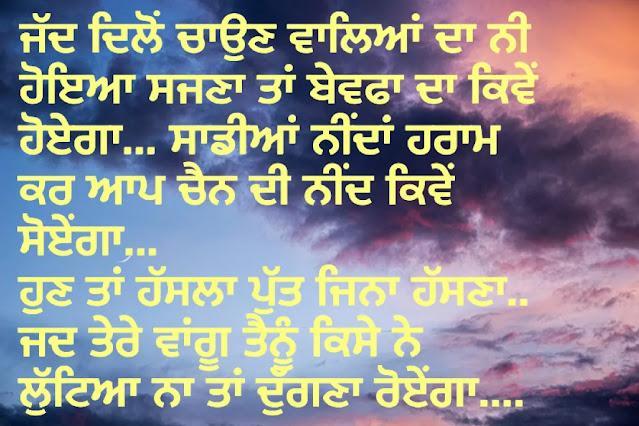 Sad Status in Punjabi for Whatsapp,Facebook/2021