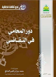 دور المحامي في التقاضي - محمد الصائغ