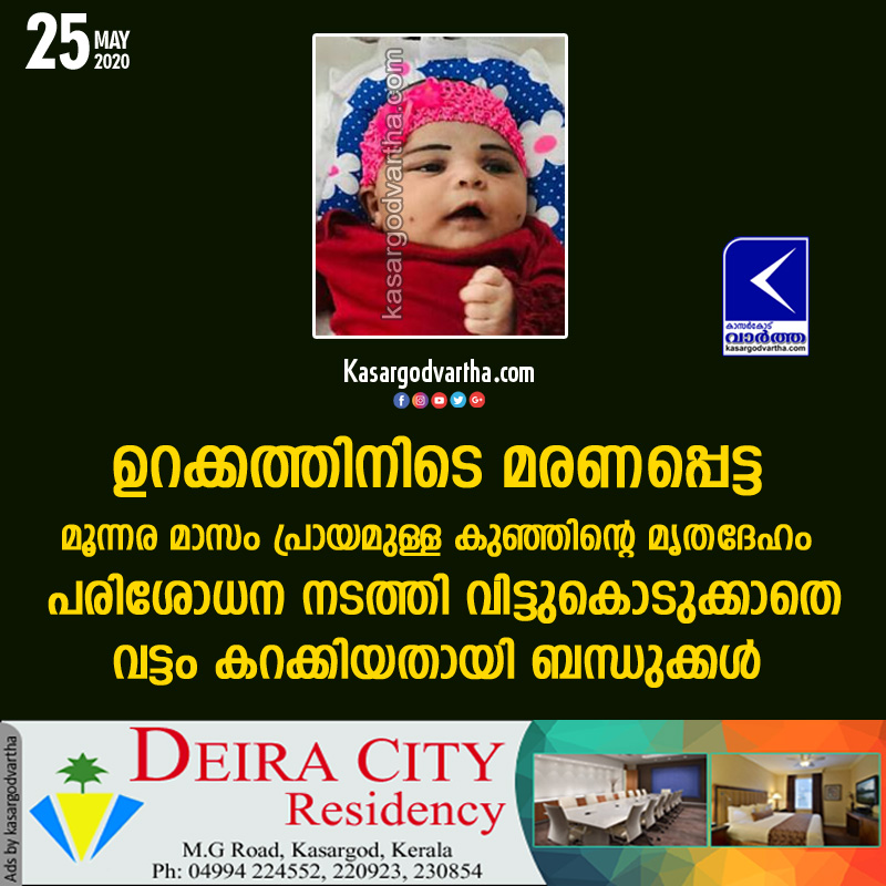 Kasaragod, Kerala, News, Baby, Death, Dead body, Chawki, three and half month old infant who died during sleep