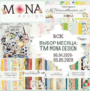 """Задание """"Выбор месяца: ТМ MONA design"""" до 6 мая"""