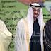 رسالة من بن نايف للملك سلمان قبل عزله تكشف أبعاد المؤامرة الإماراتية و لعبة بن زايد, بالصور