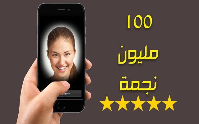 إفتح تطبيقاتك بواسطة وجهك و صوتك فقط # سوف تشكرني عليه