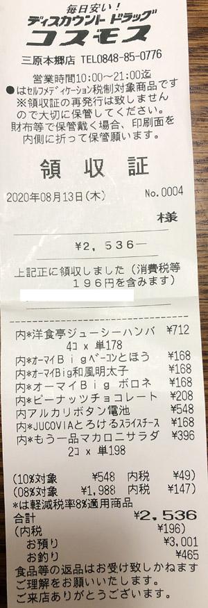 コスモス 三原本郷店 2020/8/13 のレシート