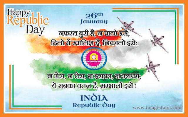 भारत में गणतंत्र दिवस क्यों मनाया जाता है (Why We Celebrate Republic Day / Gantantra Diwas)
