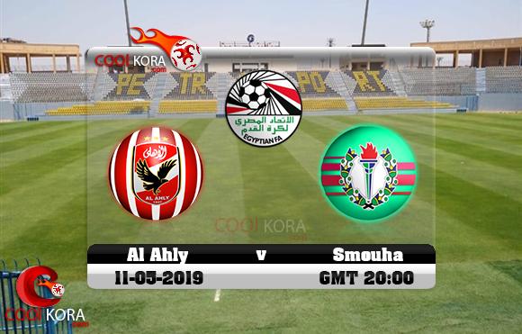مشاهدة مباراة الأهلي وسموحة اليوم 11-5-2019 في الدوري المصري