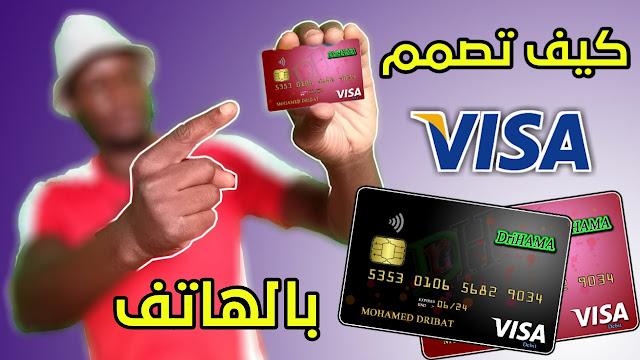 تحميل تصميم بطاقة البنك مجانية {PSD }