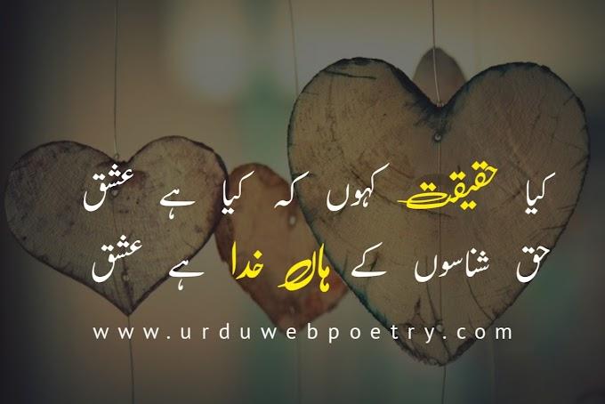 Love Poetry In Urdu 2 Line - Love Poetry Urdu - Romantic Poetry - Love Poetry In Urdu Romantic 2 Line - Urdu Web Poetry