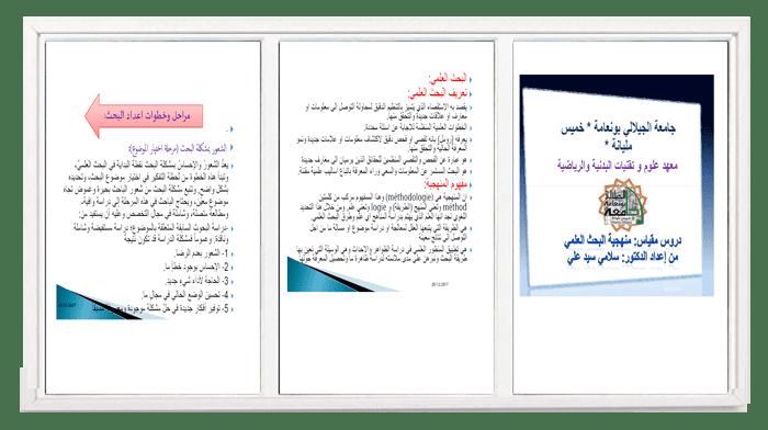 محاضرات في مقياس منهجية البحث العلمي للسنة الأولى جامعي تخصص علوم اقتصادية وعلوم تجارية