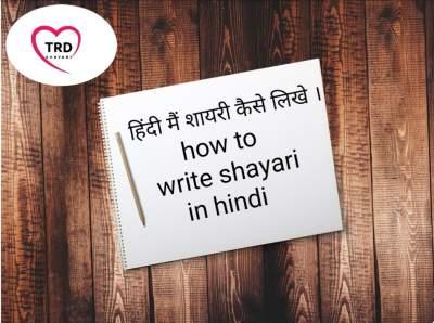 How to write shayari in hindi हिंदी मैं शायरी कैसे लिखे