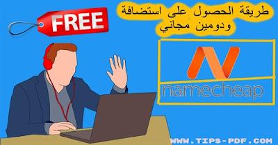 طريقة حجز دومين واستضافة hosting مجانا من شركة نايم شيب Namecheap