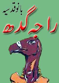 Raja Gidh by Bano Qudsia Urdu Novel PDF Free Download