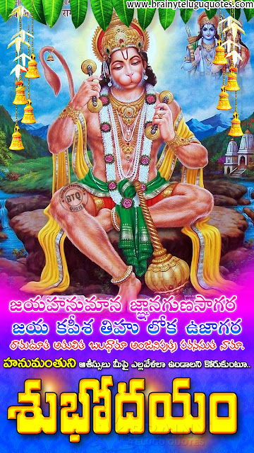 hanuman stotram in teugu, lord hanuman png images free download, good morning bhakti greetings