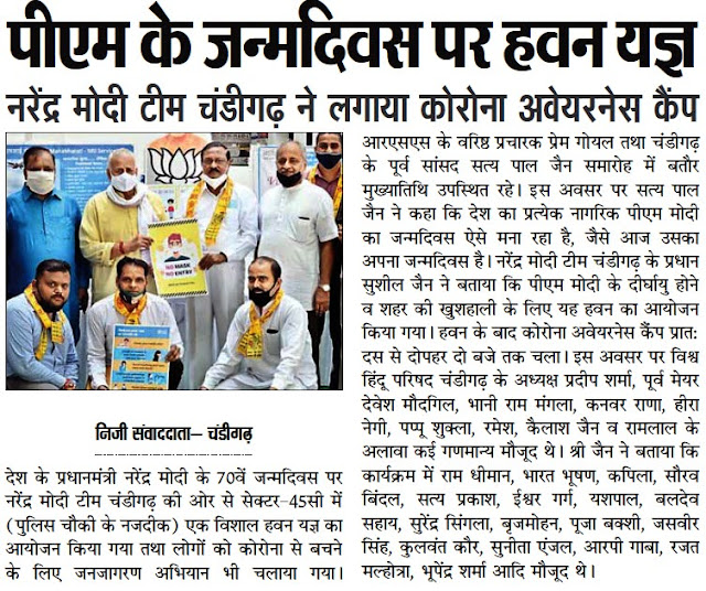 पीएम के जन्मदिवस पर हवन यज्ञ   नरेंद्र मोदी टीम चंडीगढ़ ने लगाया कोरोना अवेयरनेस कैंप