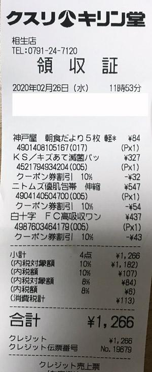 キリン堂 相生店 2020/2/26 のレシート