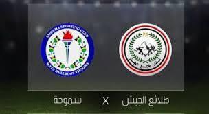 اون لاين مشاهدة مباراة سموحة وطلائع الجيش بث مباشر 26-8-2018 الدوري المصري اليوم بدون تقطيع