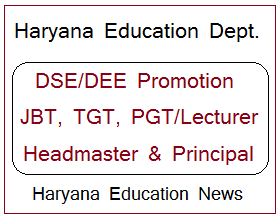 image : Haryana Education Department Promotion : JBT, TGT, Lecturer, Headmaster & Principal @ Haryana Education News