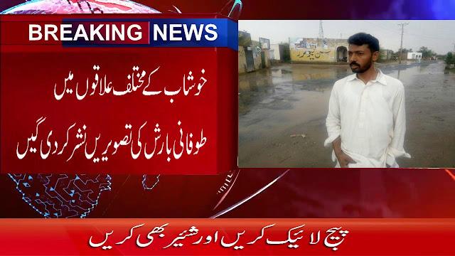 Khushab Weather News