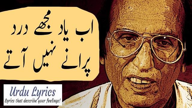 Sad Urdu Poetry | Honton Pe Muhabbat K Fasanay Nahi Ate