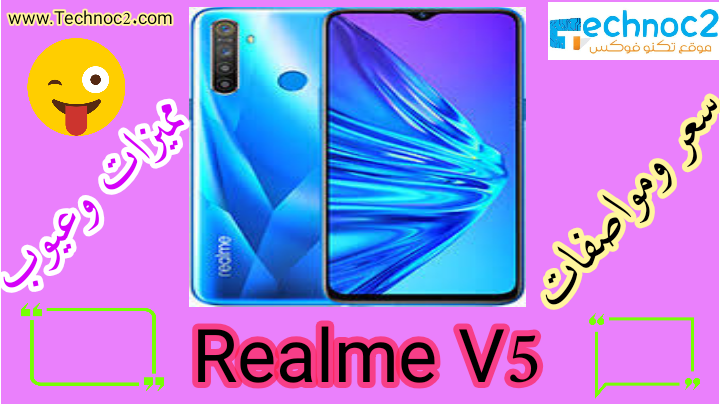 سعر ومواصفات Realme V5 مميزات وعيوب ريلمى V 5