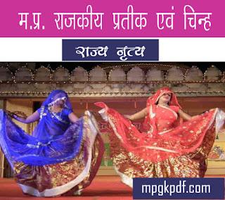 mp ka state folk dance kaun sa hai