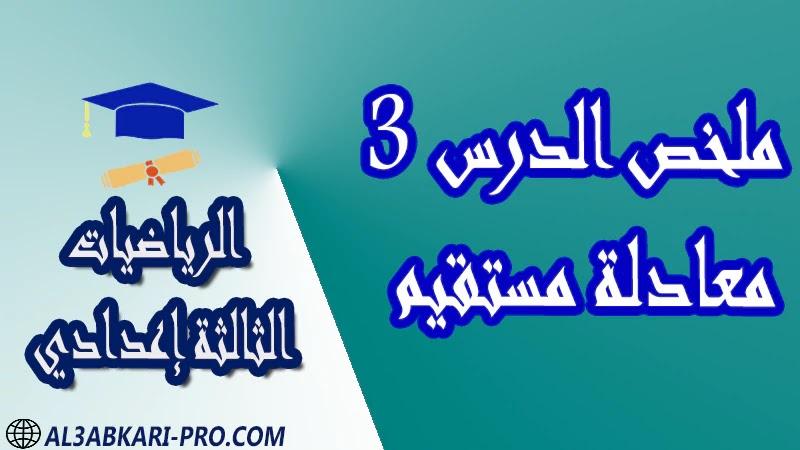 تحميل ملخص الدرس 3 معادلة مستقيم - مادة الرياضيات مستوى الثالثة إعدادي تحميل ملخص الدرس 3 معادلة مستقيم - مادة الرياضيات مستوى الثالثة إعدادي