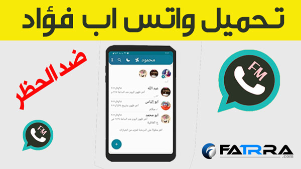 تنزيل واتساب فؤاد احدث اصدار واتساب 2020 Fouad WhatsApp تحديث يومي,