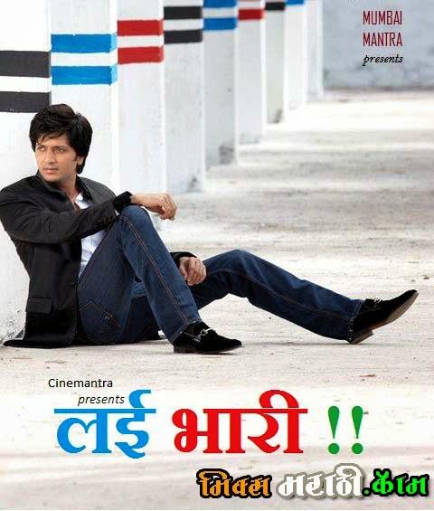 Lai Lai Remix Mp3: Latest Marathi Mp3 Songs