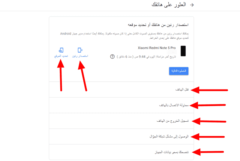 خدمة العثور على جهازي من google