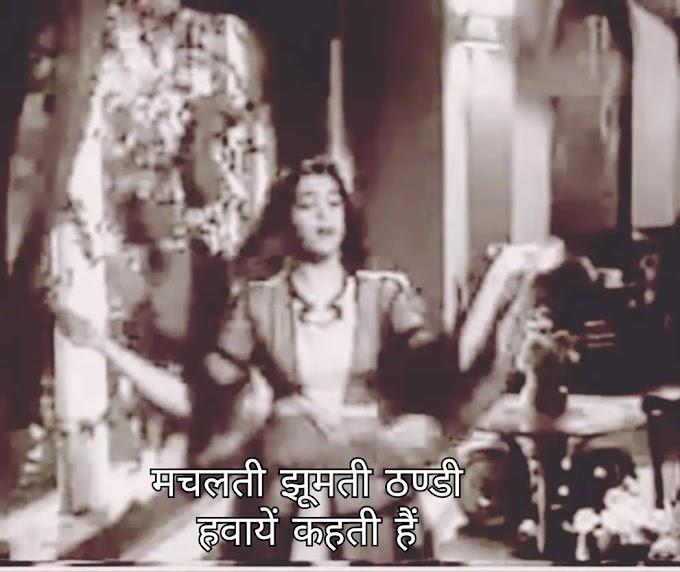 Lata mangeshkar Machalti jhoomti thandi lyrics in hindi