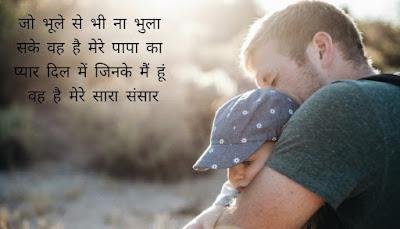 papa status In Hindi