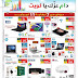 Xcite Kuwait - Offer on Laptops & Accessories