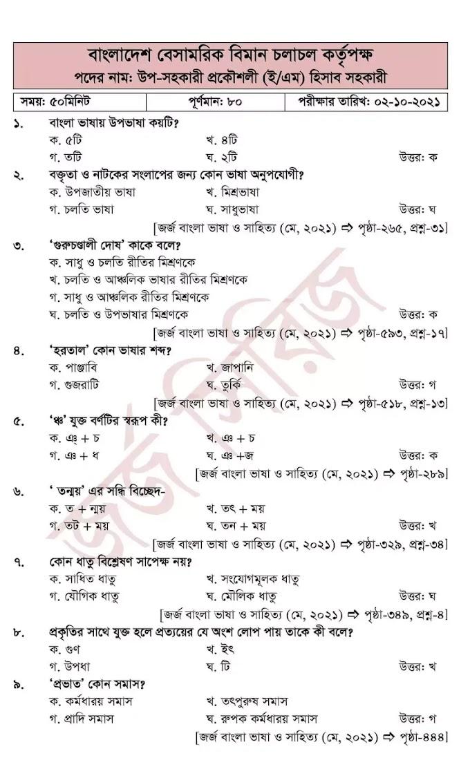 বাংলাদেশ বেসামরিক বিমান চলাচল কর্তৃপক্ষ উপ-সহকারী প্রকৌশলী (ই/এম) হিসাব সহকারী পদের প্রশ্ন সমাধান 2021 - CAAB