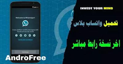 تحميل واتساب بلس الأزرق WhatsApp Plus